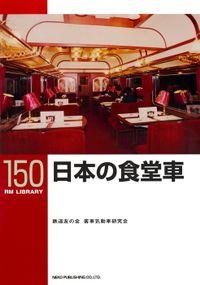 日本の食堂車(RM LIBRARY)