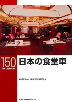 日本の食堂車-電子書籍