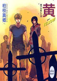 黄-YELLOW- 硝子の街にて(13)