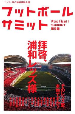 フットボールサミット第5回 拝啓、浦和レッズ様 そのレッズ愛、本物ですか?-電子書籍