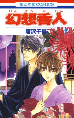 幻想香人 2巻-電子書籍