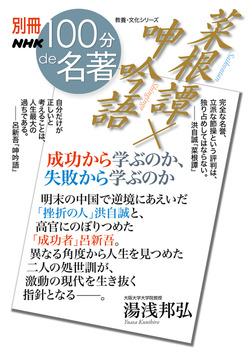 別冊NHK100分de名著 菜根譚×呻吟語 成功から学ぶのか、失敗から学ぶのか-電子書籍