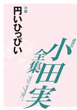 円いひっぴい(下) 【小田実全集】-電子書籍