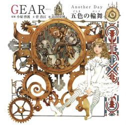 GEAR Another Day五色の輪舞-電子書籍