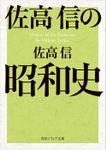 佐高信の昭和史