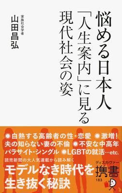 悩める日本人 「人生案内」に見る現代社会の姿-電子書籍