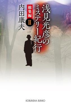 浅見光彦のミステリー紀行 総集編II-電子書籍