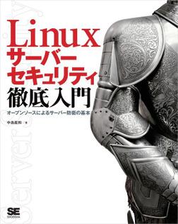 Linuxサーバーセキュリティ徹底入門 オープンソースによるサーバー防衛の基本-電子書籍