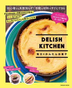 DELISH KITCHEN 毎日のかんたんお菓子-電子書籍