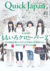 Quick Japan(クイック・ジャパン)Vol.118 2015年2月発売号 [雑誌]