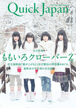 Quick Japan(クイック・ジャパン)Vol.118 2015年2月発売号 [雑誌]-電子書籍