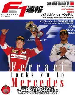 F1速報 2015 Rd04 バーレーンGP号-電子書籍