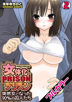 女体化プリズン~突然女になった90%の囚人たち~【フルカラー】(2)-電子書籍