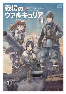 戦場のヴァルキュリア コンプリートガイド-電子書籍