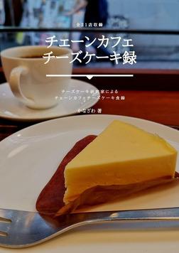 【チェーンカフェ全21店のチーズケーキ収録】チェーンカフェチーズケーキ録-電子書籍