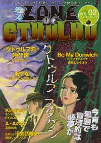 ZONE OF CTHULHU (ゾーン・オブ・クトゥルフ) Vol.2