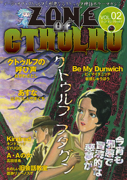 ZONE OF CTHULHU (ゾーン・オブ・クトゥルフ) Vol.2-電子書籍