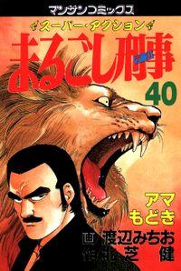 まるごし刑事40