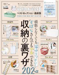 晋遊舎ムック お得技シリーズ204 収納お得技ベストセレクション 最新版