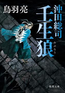 沖田総司 壬生狼〈新装版〉-電子書籍
