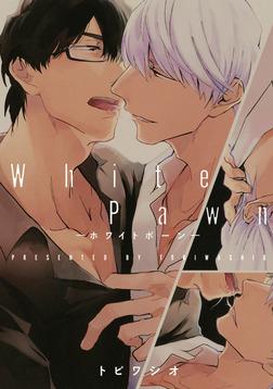 White Pawn-ホワイトポーン-【電子限定描き下ろし付き】-電子書籍