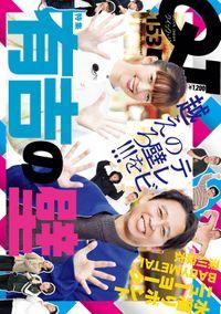 Quick Japan(クイック・ジャパン)Vol.153  2020年12月発売号 [雑誌]