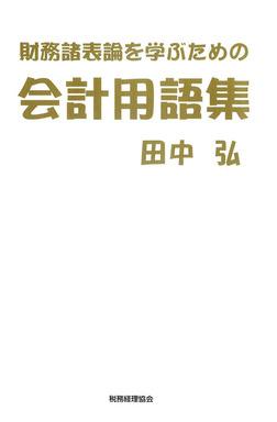 財務諸表論を学ぶための会計用語集-電子書籍