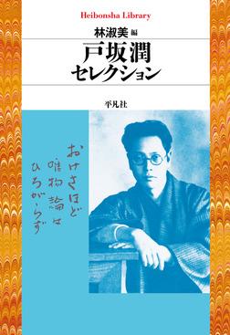 戸坂潤セレクション-電子書籍