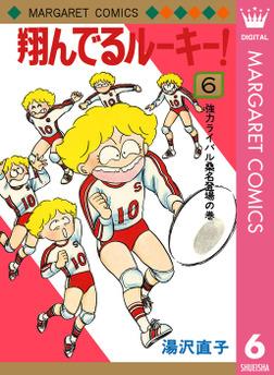 翔んでるルーキー! 6-電子書籍