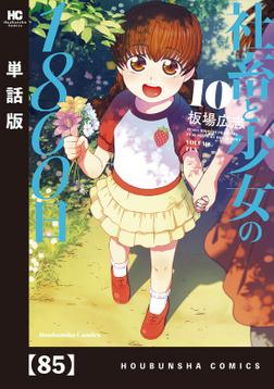 社畜と少女の1800日【単話版】 85-電子書籍