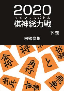 二〇二〇棋神総力戦(下巻)-電子書籍