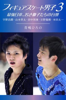 フィギュアスケート男子3 最強日本、若き獅子たちの台頭-電子書籍