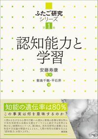 ふたご研究シリーズ 第1巻 認知能力と学習