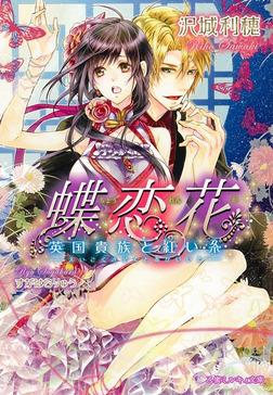 蝶恋花 英国貴族と紅い糸【イラスト入り】-電子書籍