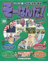 マンガで楽しむ日本と世界の歴史 そーなんだ! 88
