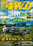 LET'S GO 4WD【レッツゴー4WD】2018年09月号