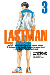 LASTMAN-ラストマン-(3)