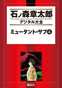 ミュータント・サブ(4)-電子書籍