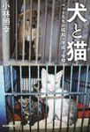 犬と猫 ペットたちの昭和・平成・令和