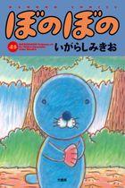 ぼのぼの(45)