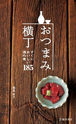 おつまみ横丁(池田書店) すぐにおいしい酒の肴185-電子書籍
