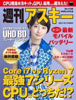 週刊アスキー No.1136(2017年7月25日発行)-電子書籍