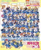 週刊ファミ通 2020年7月9日号【BOOK☆WALKER】