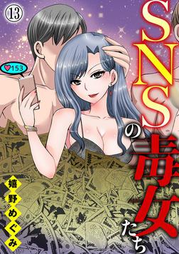 SNSの毒女たち13-電子書籍