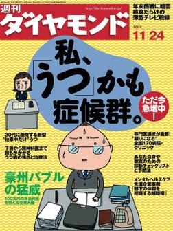 週刊ダイヤモンド 07年11月24日号-電子書籍