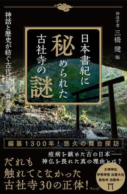 日本書紀に秘められた古社寺の謎-神話と歴史が紡ぐ古代日本の舞台裏-電子書籍