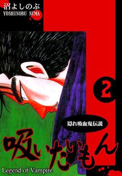 《隠れ吸血鬼伝説》吸いたいもん(2)-電子書籍