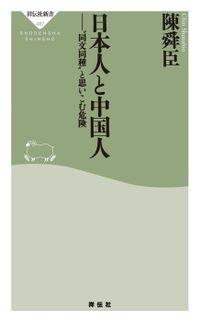 """日本人と中国人――""""同文同種""""と思いこむ危険"""