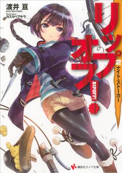 リップオフ!2 ナイト・ストーカー-電子書籍