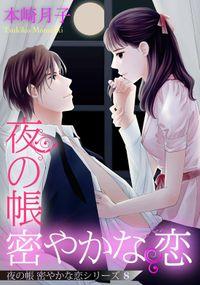 夜の帳 密やかな恋 夜の帳 密やかな恋シリーズ【単話売】 8話